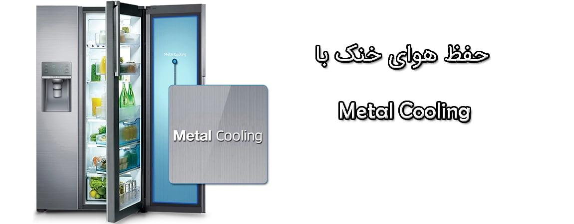 حفظ خنک کنندگی و دمای مطلوب ساید بای ساید سامسونگ RH77 با فناوری Metal Cooling