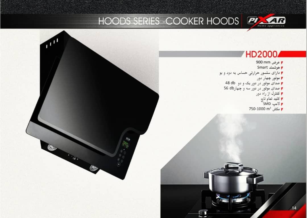 هود مورب پیکسار مدل HD2000
